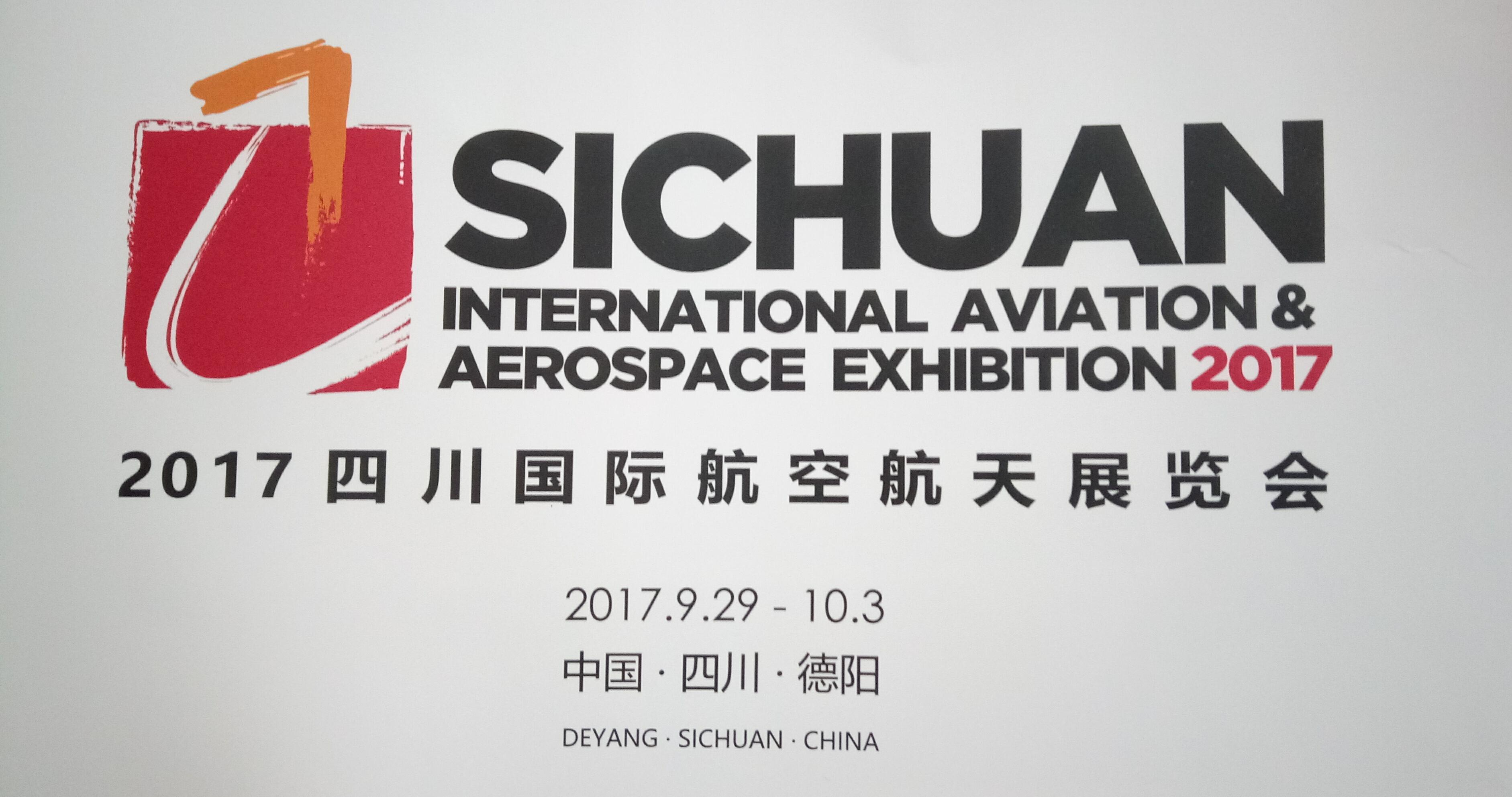 2017四川国际航空航天展览会将于9月底在德阳开幕