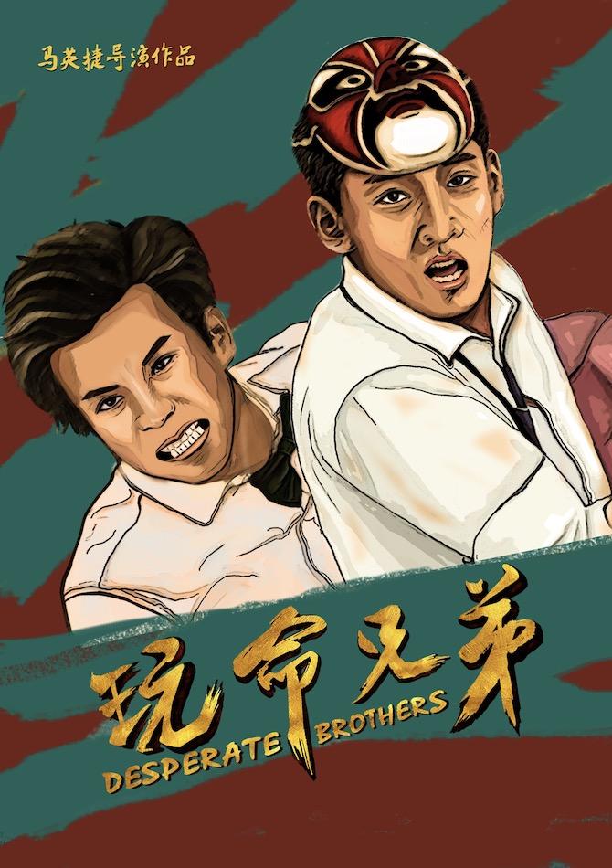 """《玩命兄弟》预告曝光 打造""""中国式暴力美学"""""""