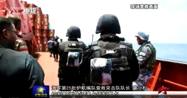 中国海军解救外籍船只树立硬汉形象展示维权决心