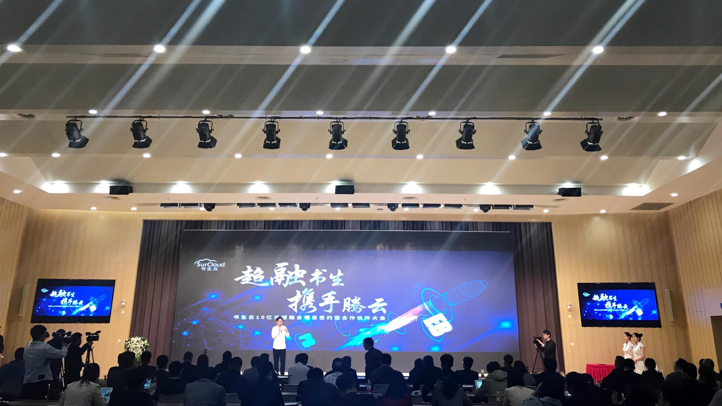 书生云签下10亿超融合大单 承建凤凰创新园数据中心