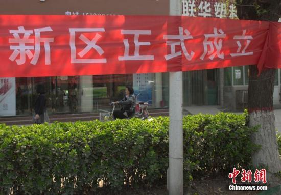 中国运营商将在雄安新区提前部署5G网络 - 上下四方宇的博客 - 上下四方宇的博客