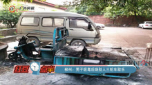 柳州:男子吸毒后烧别人三轮车取乐