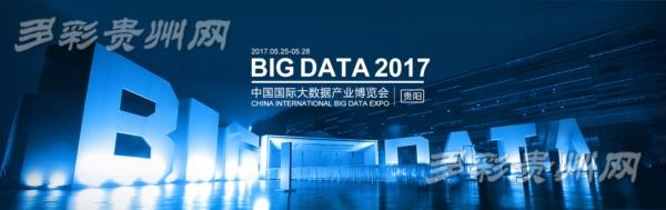 """软件行业大佬""""甲骨文""""将参加2017数博会 分享大数据经验"""