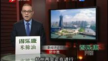 国际化水平  杭州和东京还差3倍多