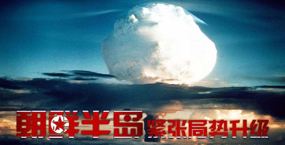 社评:朝核问题已面临摊牌 朝鲜不可能闯过去