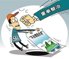 昆明三旅社被吊销经营许可证