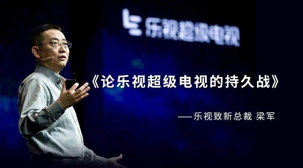 乐视梁军批评电视行业乱象 预言部分品牌被淘汰