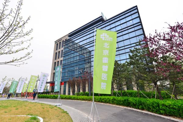 国内首家甲状腺专科连锁医院在北京开业