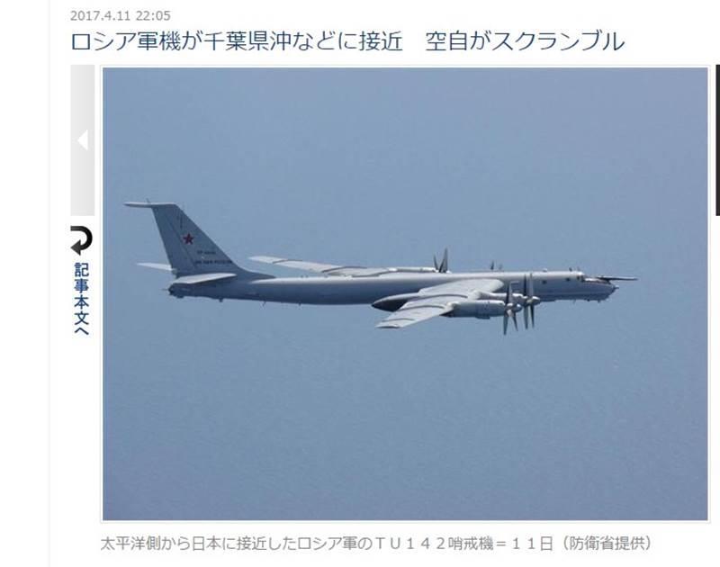 罕见!俄方6架军机同时从两侧逼近日本领空