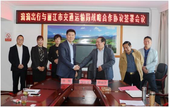 丽江携手滴滴 成为中国首个全部出租车线上化的城市