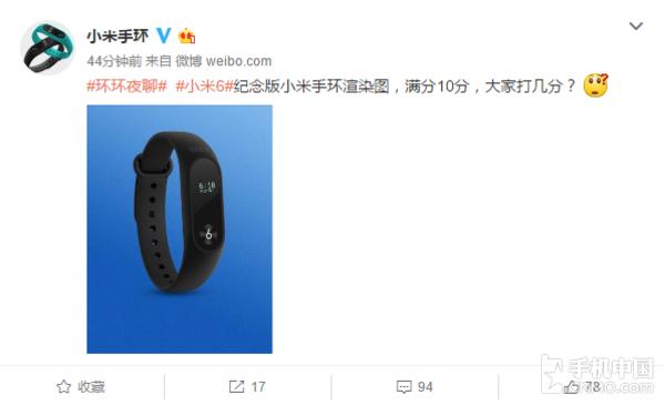 小米手环米6纪念版现身 发布会送一个?