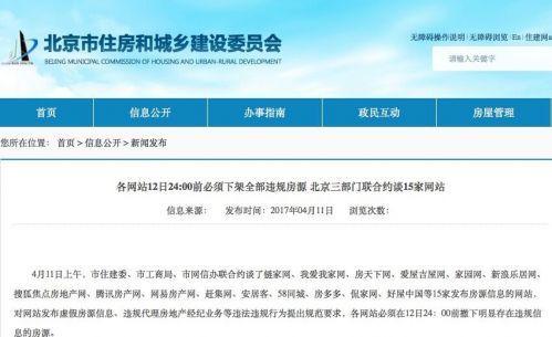 北京约谈15家房产网站 要求24点前下架违规房源