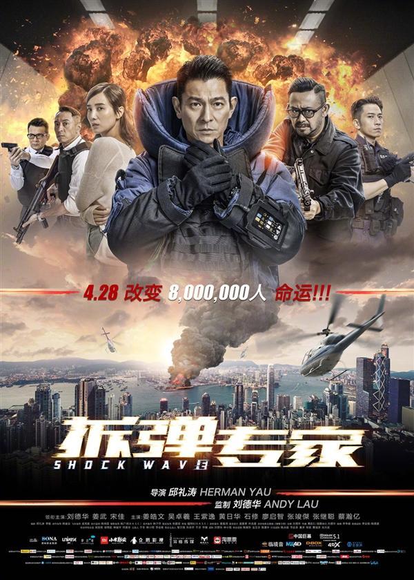 小米影业首部大片 《拆弹专家》发终极海报