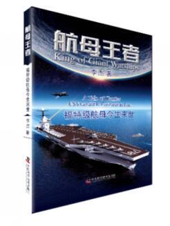 李杰:中国必须有世界一流航母支持国家海洋权益