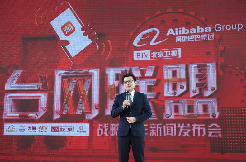 阿里携手北京卫视拓展台网互动 试水全领域营销