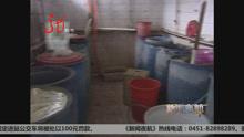 七台河:贩卖无证食品 打击绝没商量