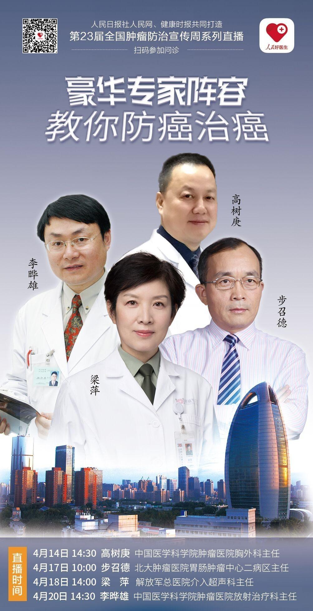 这十大癌症最高发!四位大咖专家直播教你防癌治癌!