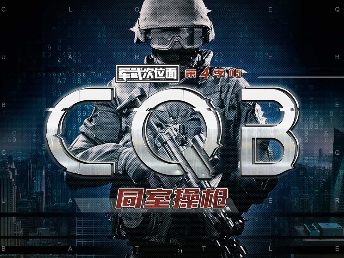 揭秘CQB战术:特种部队最酷战术,竟源自中国?