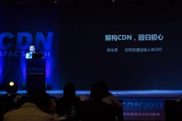 云帆加速佟永跃: 解构CDN、回归初心