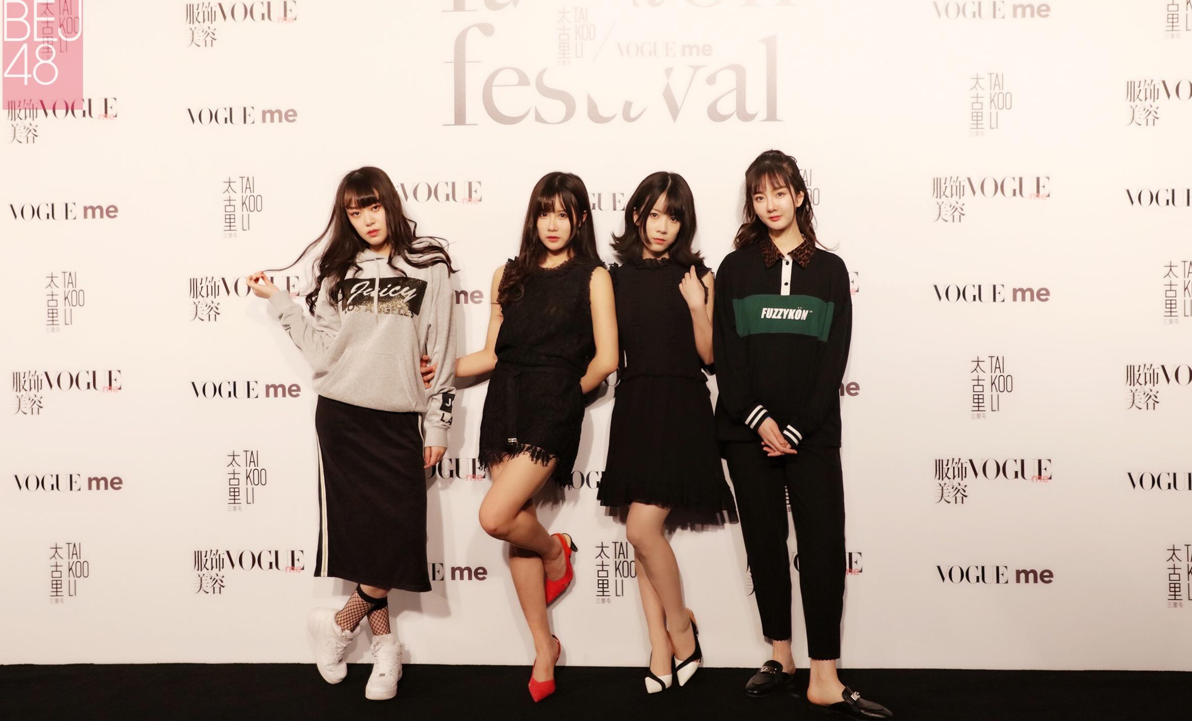 BEJ48成员受邀出席《VogueMe》一周年时尚派对
