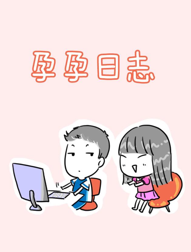孕孕日志(三)