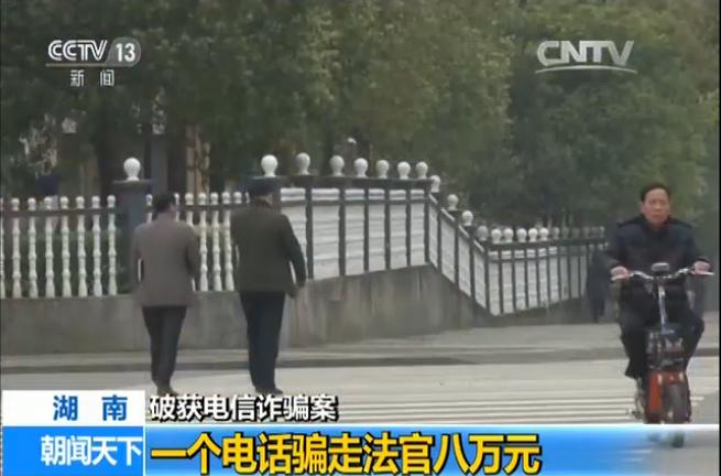 法官竟被骗8万元 央视曝光电信诈骗黑产