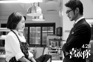 《喜欢你》揭幕北京展映