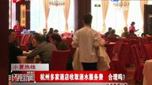 杭州多家酒店收取酒水服务费 合理吗?