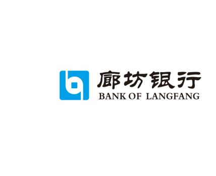 廊坊银行:助力京津冀一体化发展