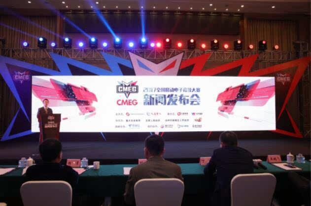 移动电竞,领跑中国!CMEG2017大赛开幕