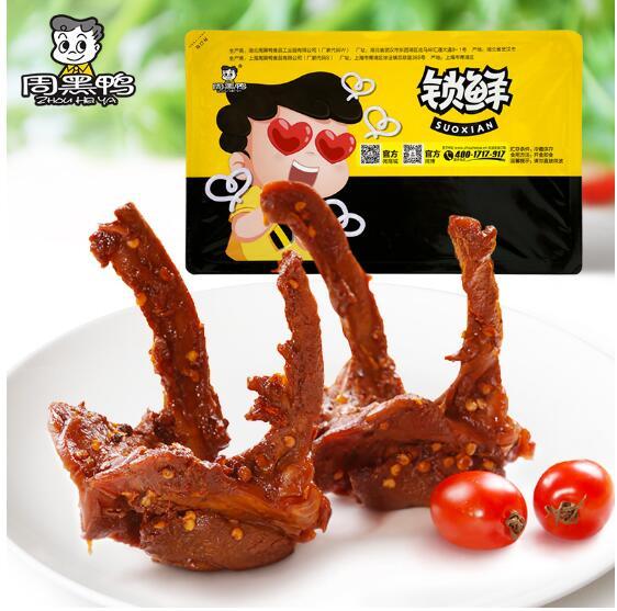 """周黑鸭联合饿了么推出""""超级品牌日"""",最高立减30元"""