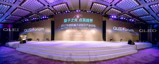三星领衔国际量子点联盟 助力电子消费升级