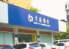 交通银行8次违规遭监管处罚 多涉信贷管理漏洞