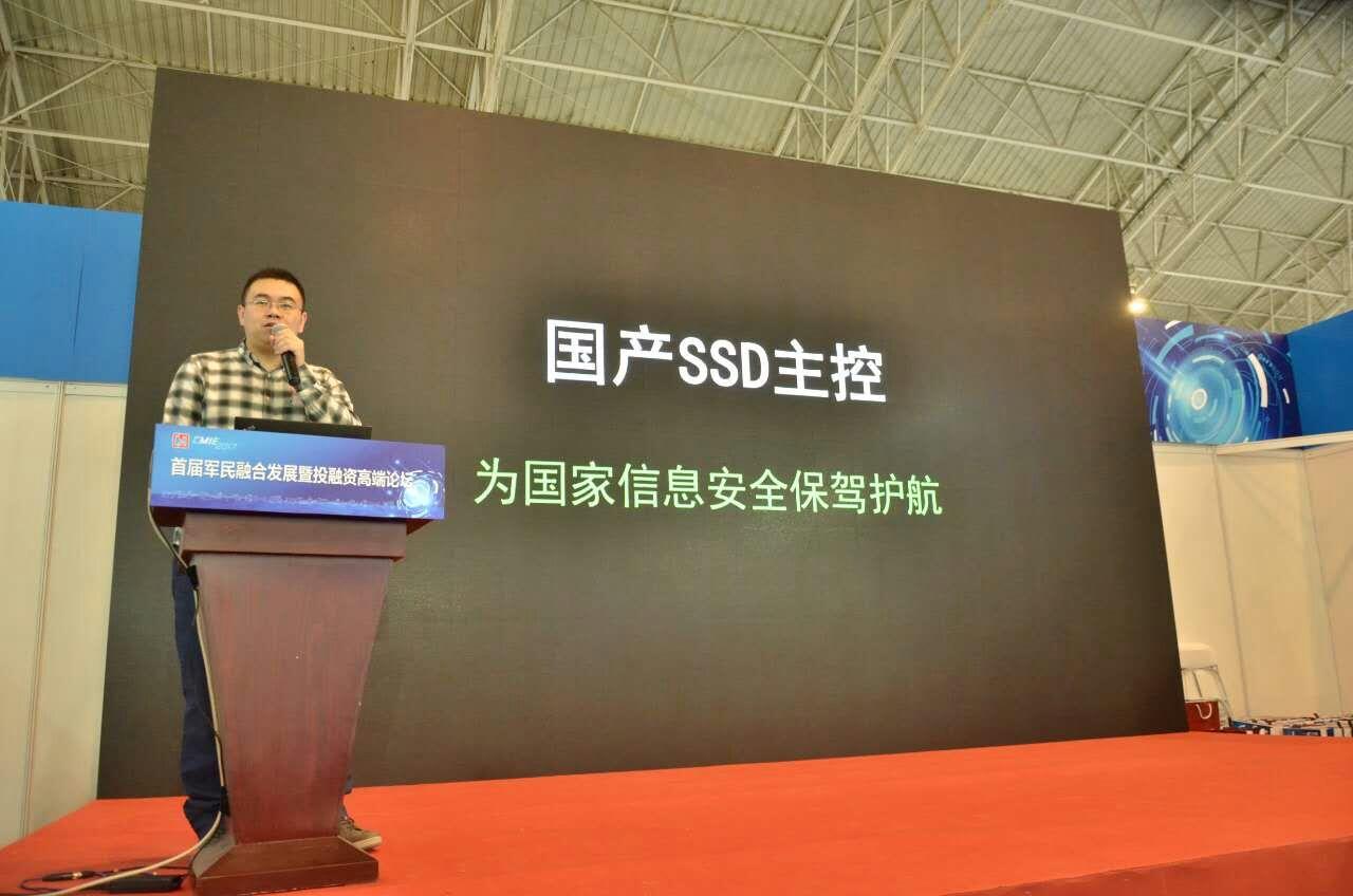 中国芯领航军民融合装备展 自主可控成趋势
