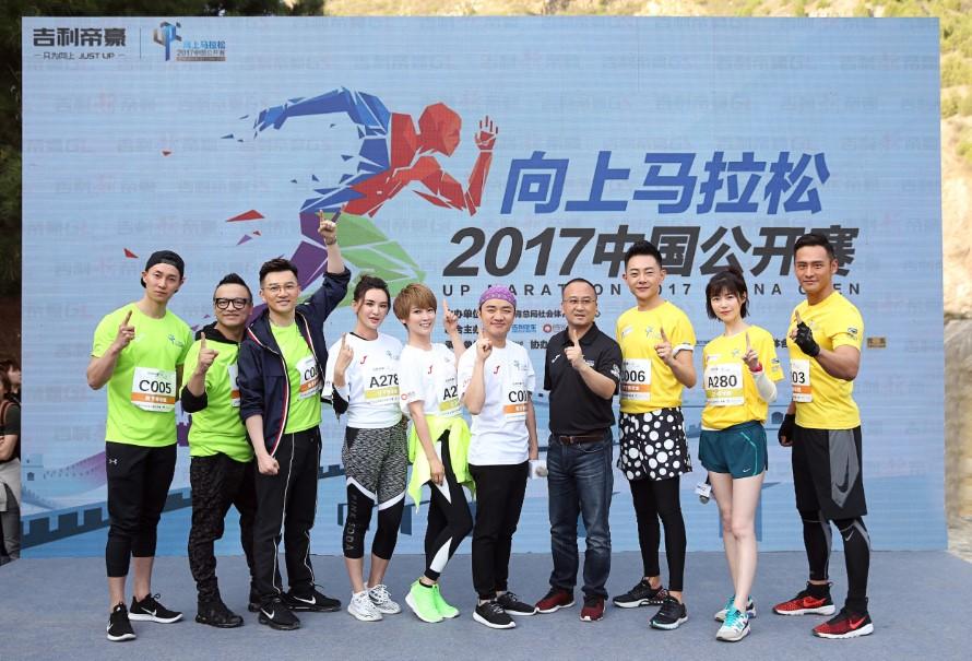 向上马拉松2017中国公开赛在司马台长城圆满收官