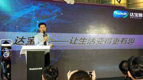 """达宝恩举办第二届""""智能黑科技节"""" 聚牛网将上线"""