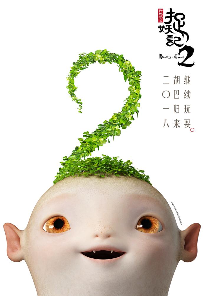 许诚毅携《捉妖记2》亮相北影节 胡巴走红毯
