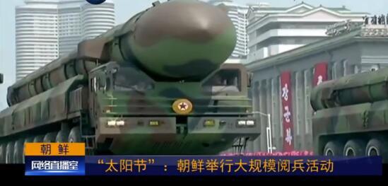 """专家:朝鲜阅兵为何秀两款""""模型洲际导弹""""?"""