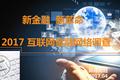 2017新金融 新革命 互联网金融网络调查
