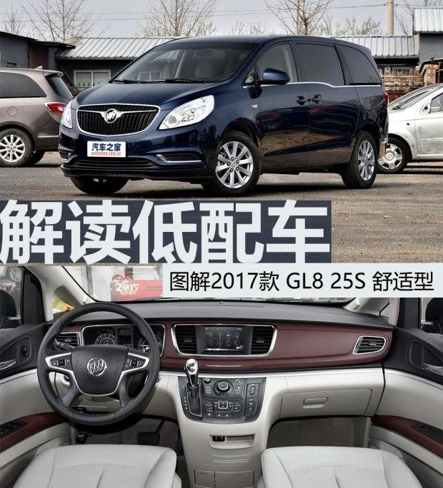 解读低配车 图解别克GL8 25S 舒适型