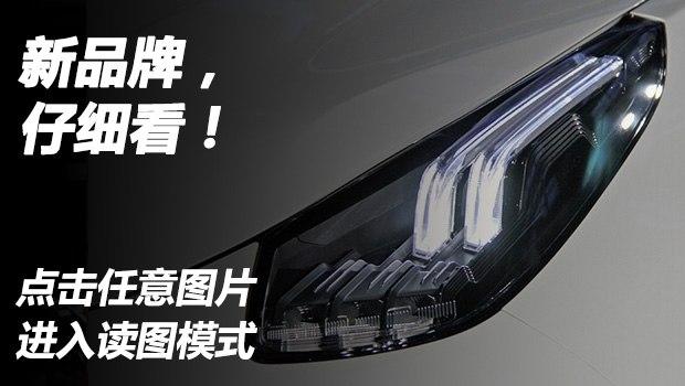 打响品牌第一炮 上海车展实拍领克01