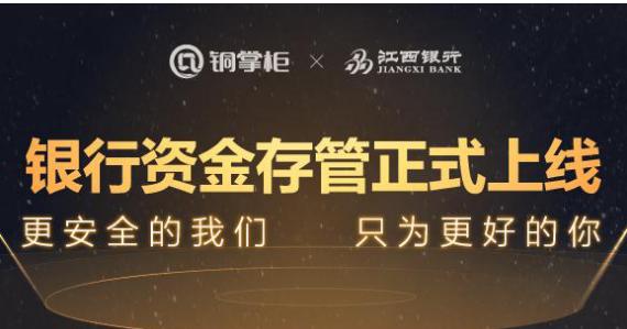 铜掌柜携手江西银行 正式上线银行存管系统