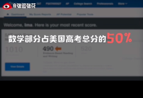 中国初二学生做美国高考数学:小升初送分题