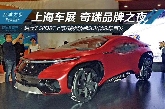 奇瑞品牌之夜 瑞虎7 SPORT上市/瑞虎轿跑SUV概念车首发