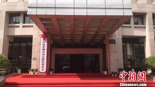第19届亚组委办公大楼挂牌 亚运会筹备工作全面展开