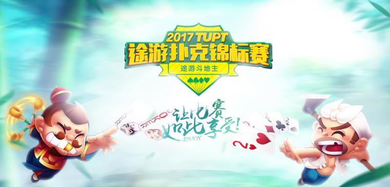 2017TUPT途游扑克锦标赛拉开帷幕