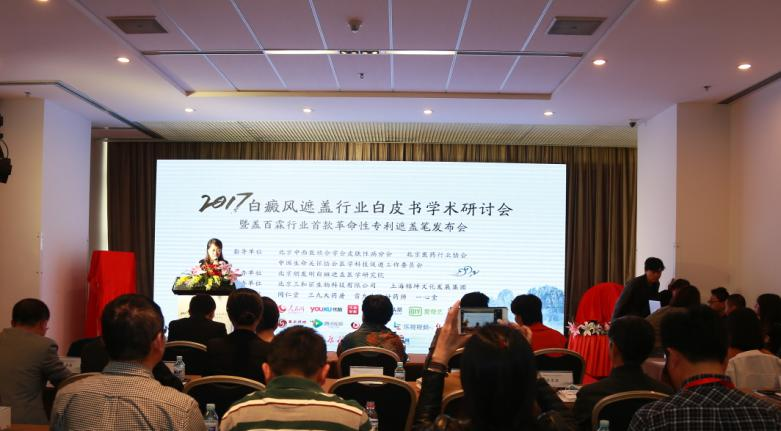 2017年白癜风遮盖行业白皮书在京发布