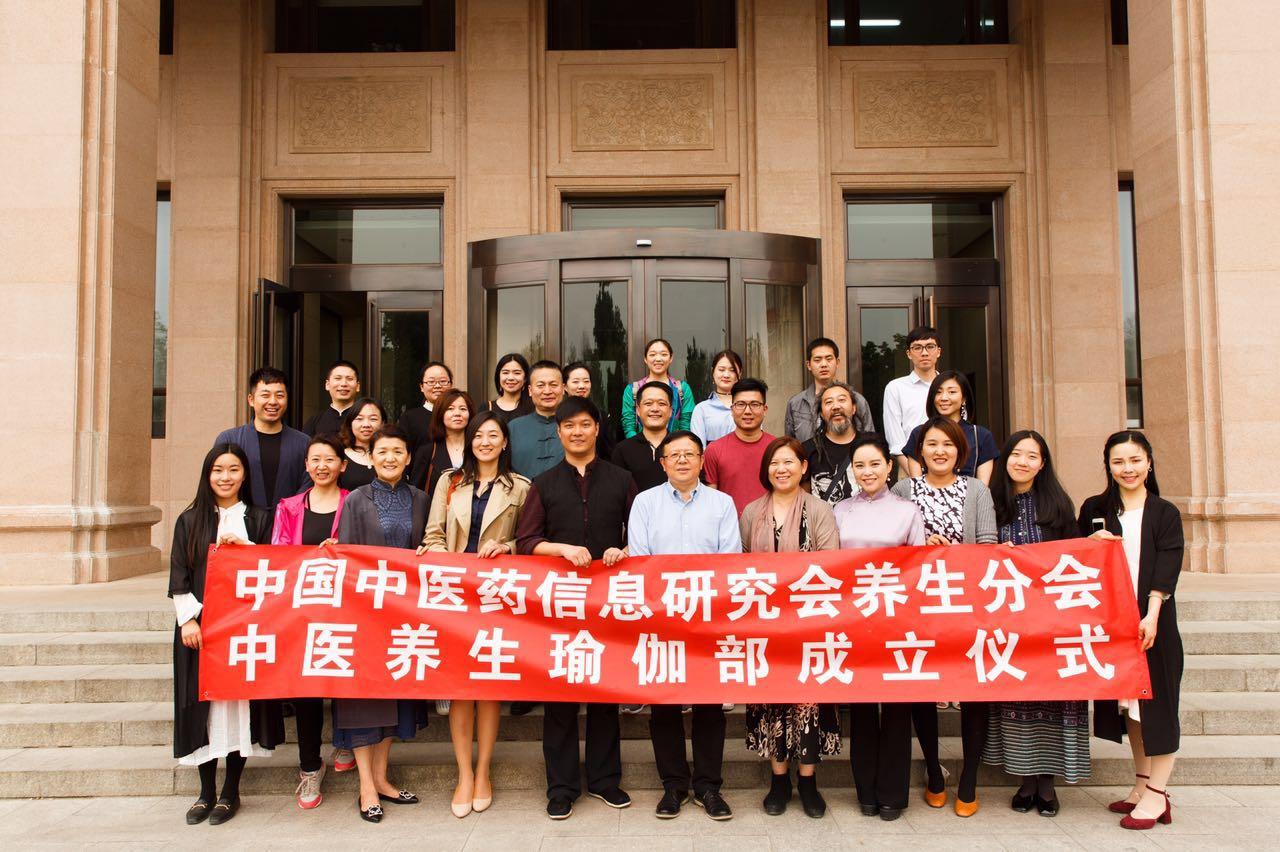 中国中医药信息研究会养生分会中医养生瑜伽部成立
