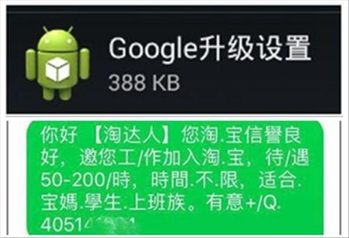 """中移动称发现""""彩信推广""""病毒 数万手机用户已中招"""