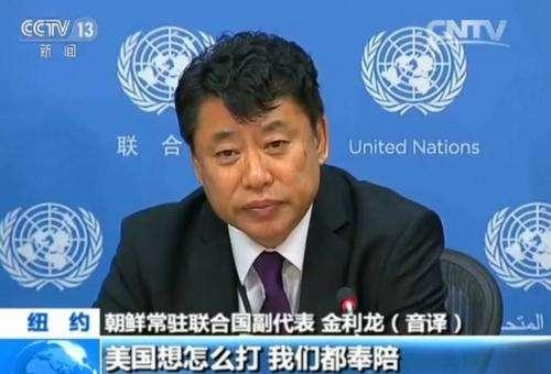 朝鲜官员:怎么打都奉陪,先发制人不是美国专利